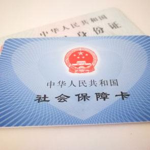 资料图:社保卡、身份证、证件、城市- 摄影 陈铭.jpg