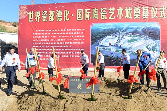 福建德化举行国际陶瓷艺术城奠基