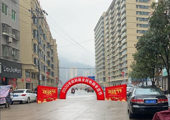 福建政和:举办全民电商年货节