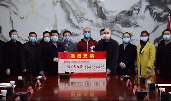 安腾集团常德项目为抗击疫情捐款200万