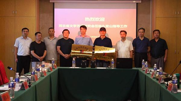 河北省文学艺术研究会九宫山创作
